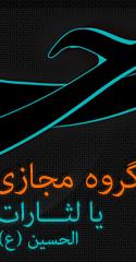 گروه مجازی یا لثارات الحسین(ع)